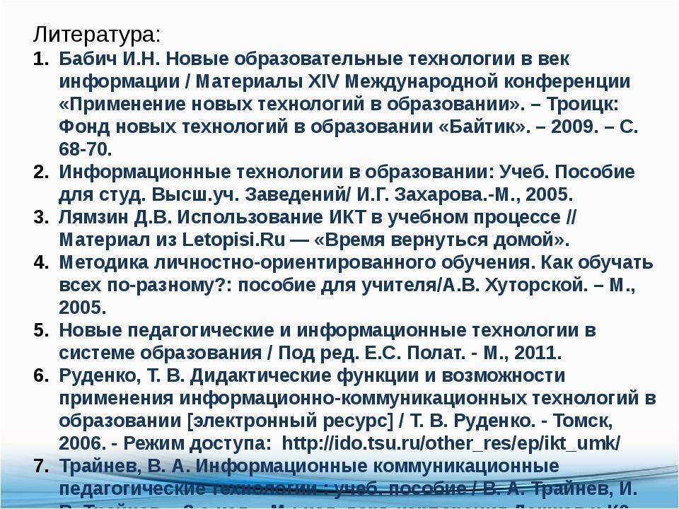 Литература: Бабич И.Н. Новые образовательные технологии в век информации / Ма...