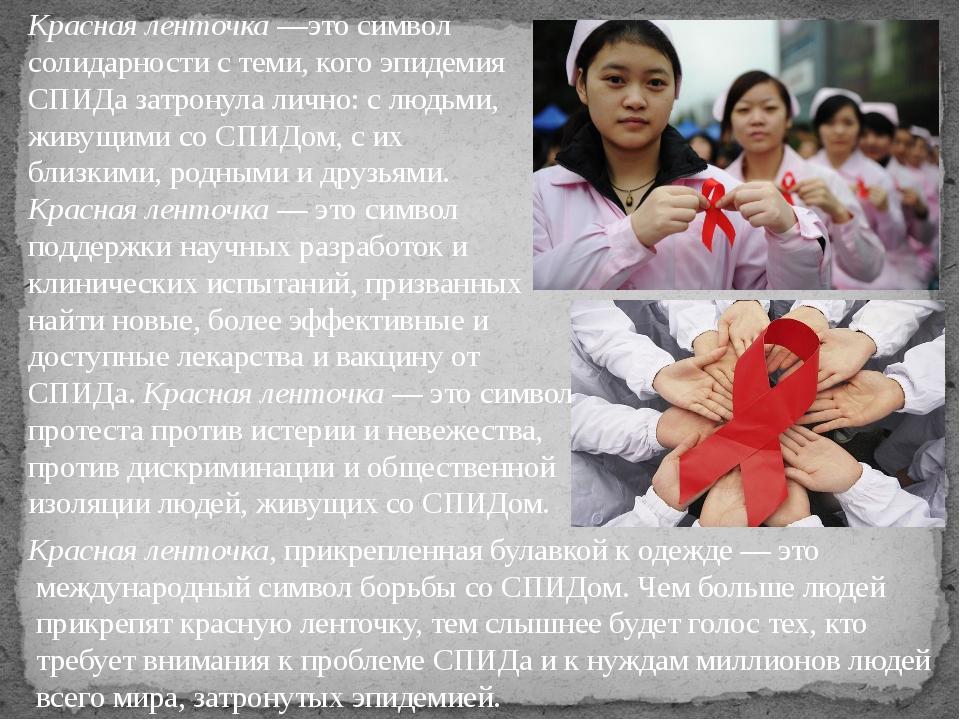 Красная ленточка —это символ солидарности с теми, кого эпидемия СПИДа затрону...