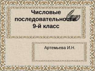 Числовые последовательности. 9-й класс Артемьева И.Н.