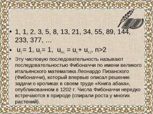 1, 1, 2, 3, 5, 8, 13, 21, 34, 55, 89, 144, 233, 377, … u1 = 1, u2 = 1, un+1 =