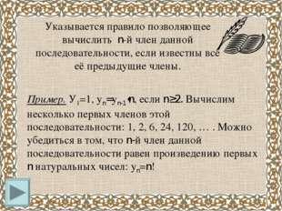 Указывается правило позволяющее вычислить n-й член данной последовательности,