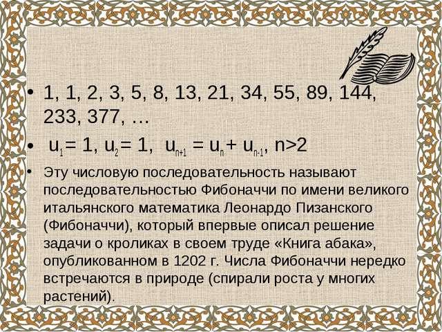1, 1, 2, 3, 5, 8, 13, 21, 34, 55, 89, 144, 233, 377, … u1 = 1, u2 = 1, un+1 =...