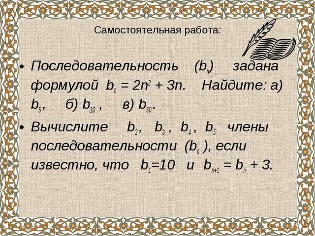 Самостоятельная работа: Последовательность (bn) задана формулой bn = 2n2 + 3n...