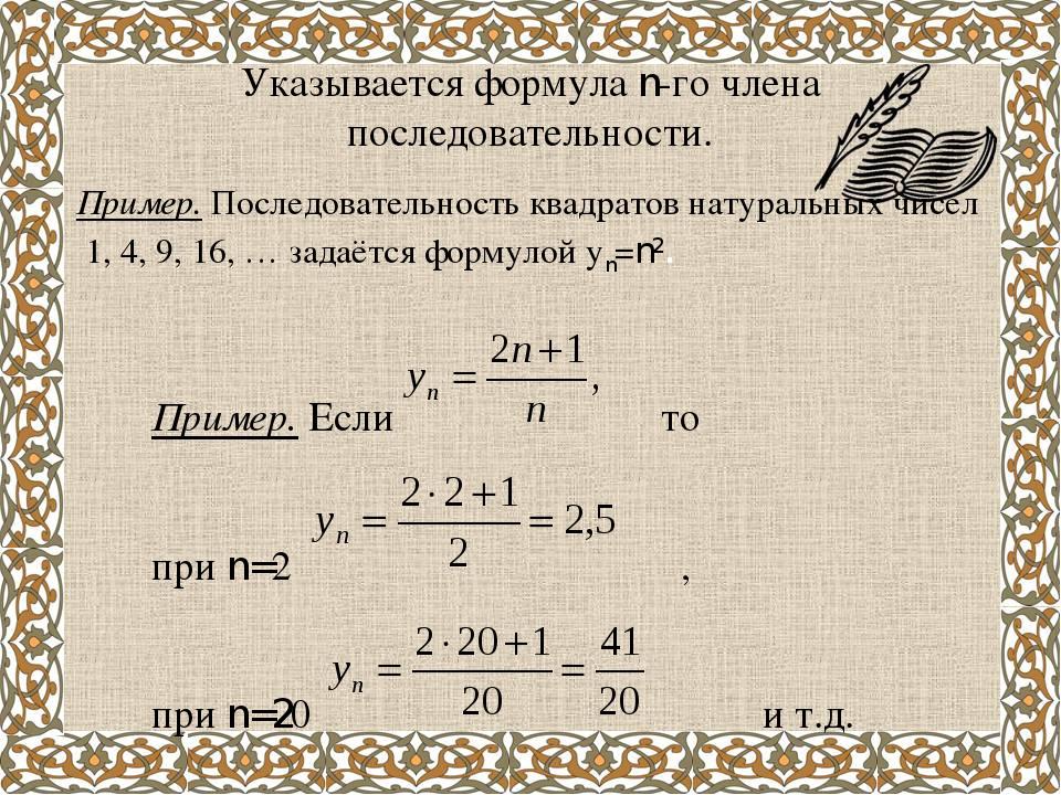 Указывается формула n-го члена последовательности. Пример. Последовательность...