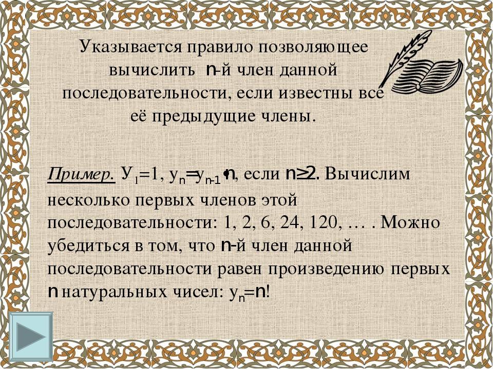 Указывается правило позволяющее вычислить n-й член данной последовательности,...