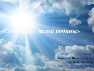 Автор: Мурашова Инна Юрьевна, педагог-организатор МБОУ УСОШ № 4 г. Удомля «Се