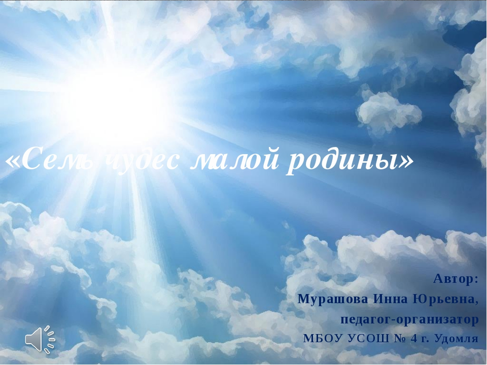 Автор: Мурашова Инна Юрьевна, педагог-организатор МБОУ УСОШ № 4 г. Удомля «Се...