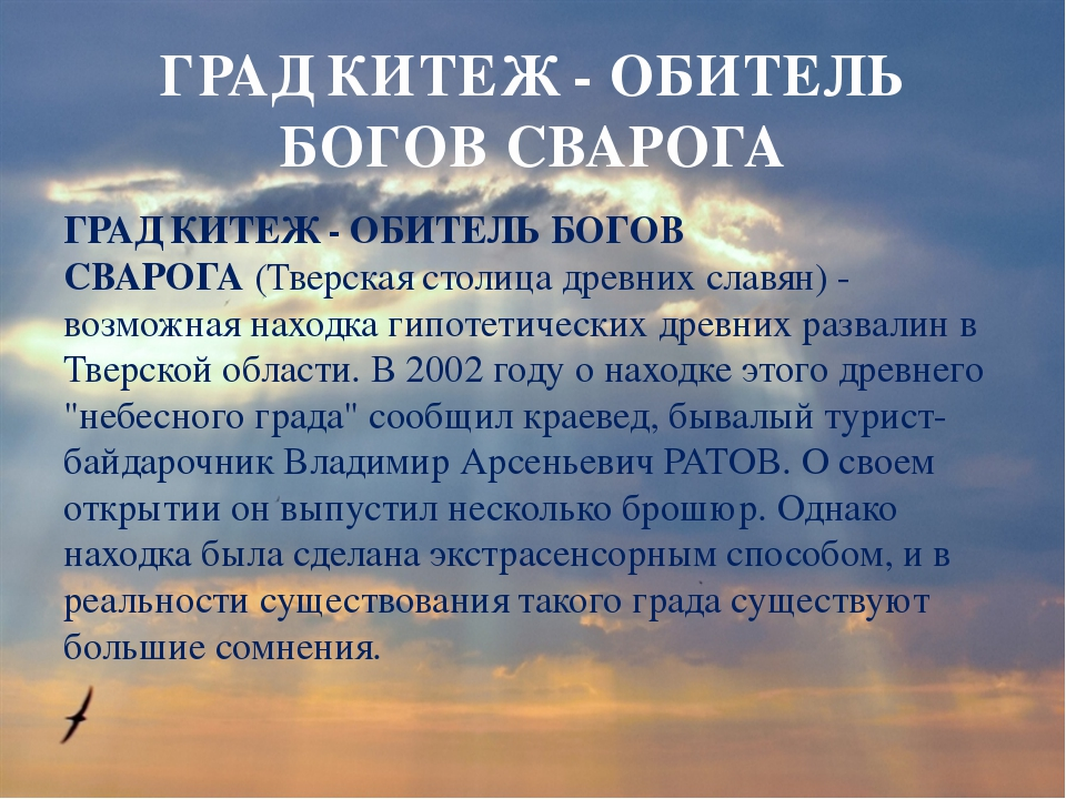ГРАД КИТЕЖ - ОБИТЕЛЬ БОГОВ СВАРОГА(Тверская столица древних славян) - возмож...