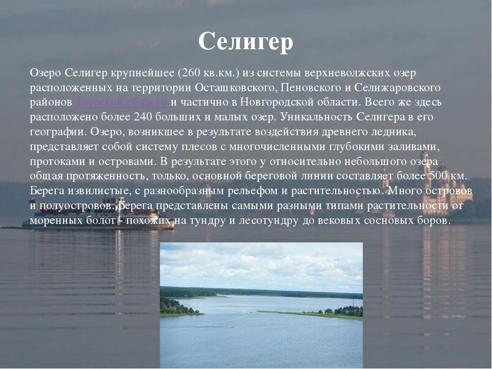 Озеро Селигер крупнейшее (260 кв.км.) из системы верхневолжских озер располож...