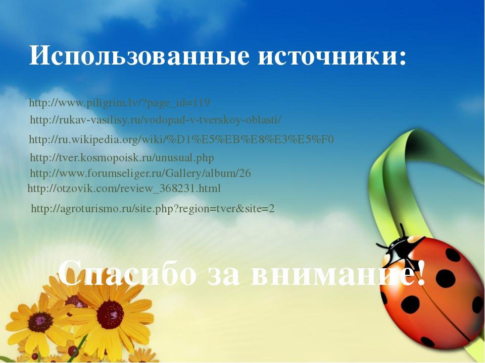 http://www.piligrim.lv/?page_id=119 Использованные источники: http://rukav-va...