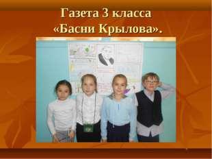Газета 3 класса «Басни Крылова».