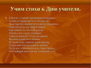 Учим стихи к Дню учителя. Учитель! С вашим праздником поздравить Хотим от сер