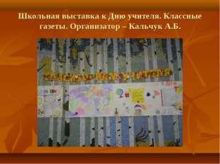 Школьная выставка к Дню учителя. Классные газеты. Организатор – Кальчук А.Б.