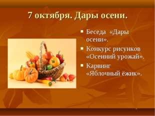 7 октября. Дары осени. Беседа «Дары осени». Конкурс рисунков «Осенний урожай»