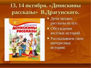 13, 14 октября. «Денискины рассказы» В.Драгунского. Дети читают рассказы вслу