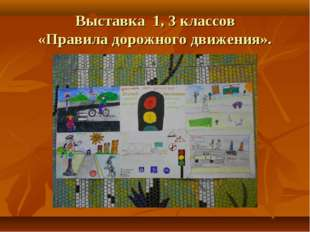 Выставка 1, 3 классов «Правила дорожного движения».