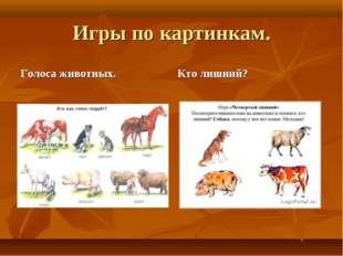 Игры по картинкам. Голоса животных. Кто лишний?