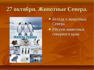 27 октября. Животные Севера. Беседа о животных Севера. Рисуем животных северн