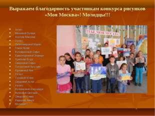 Выражаем благодарность участникам конкурса рисунков «Моя Москва»! Молодцы!!!