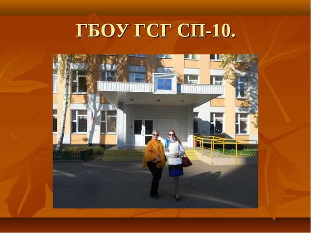 ГБОУ ГСГ СП-10.