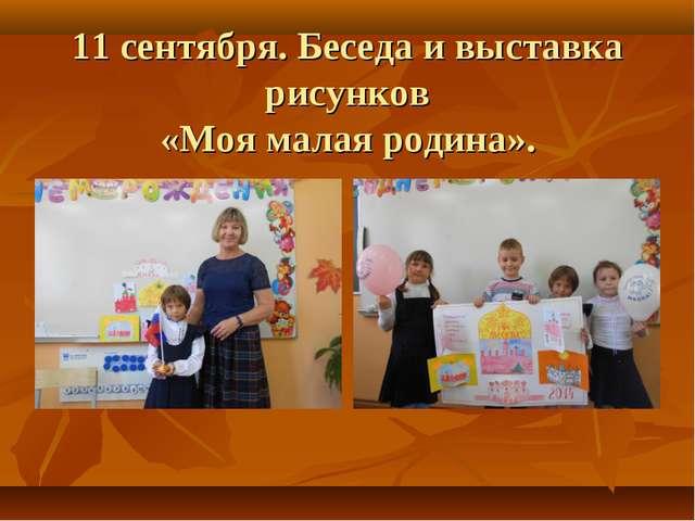 11 сентября. Беседа и выставка рисунков «Моя малая родина».