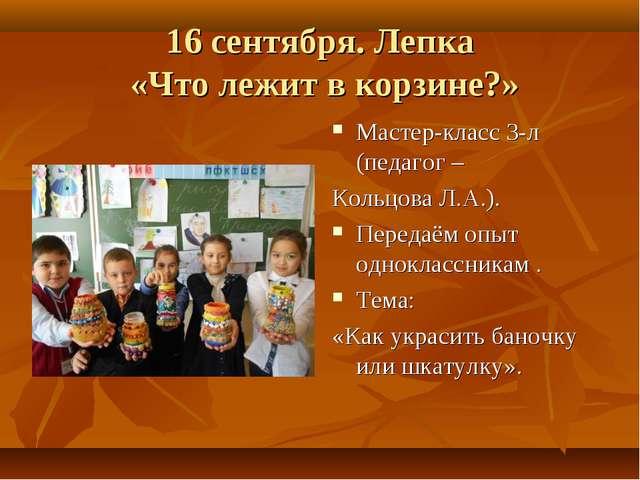 16 сентября. Лепка «Что лежит в корзине?» Мастер-класс 3-л (педагог – Кольцов...