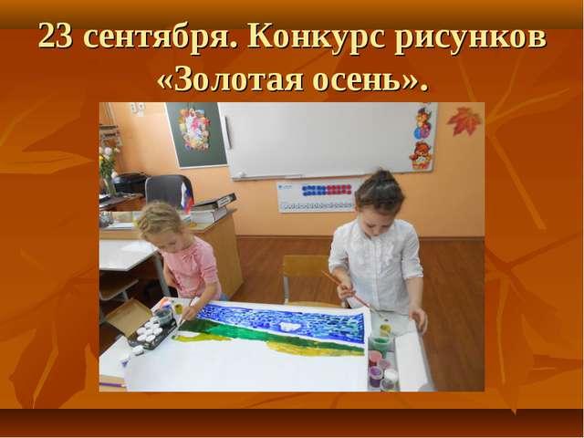 23 сентября. Конкурс рисунков «Золотая осень».