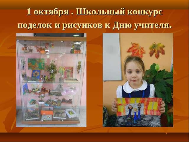 1 октября . Школьный конкурс поделок и рисунков к Дню учителя.