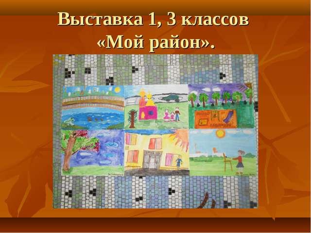 Выставка 1, 3 классов «Мой район».