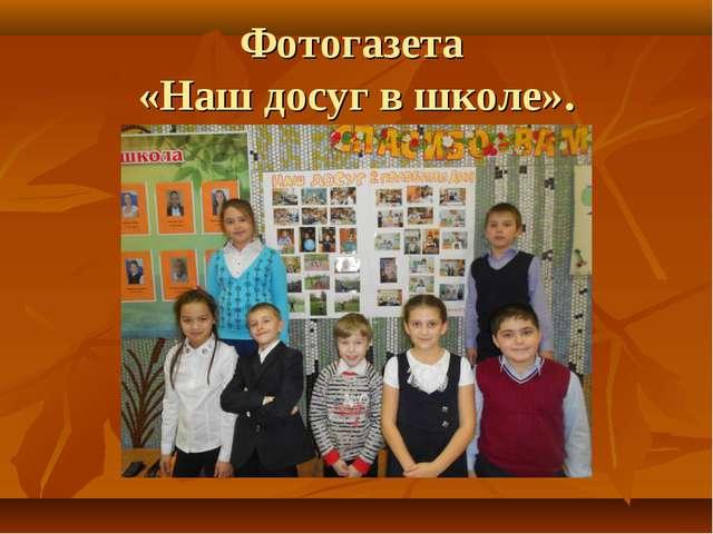 Фотогазета «Наш досуг в школе».