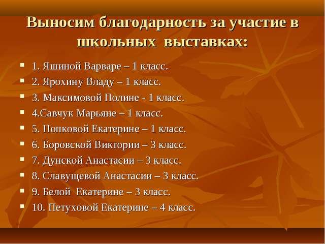 Выносим благодарность за участие в школьных выставках: 1. Яшиной Варваре – 1...