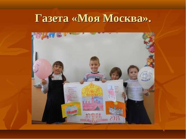 Газета «Моя Москва».