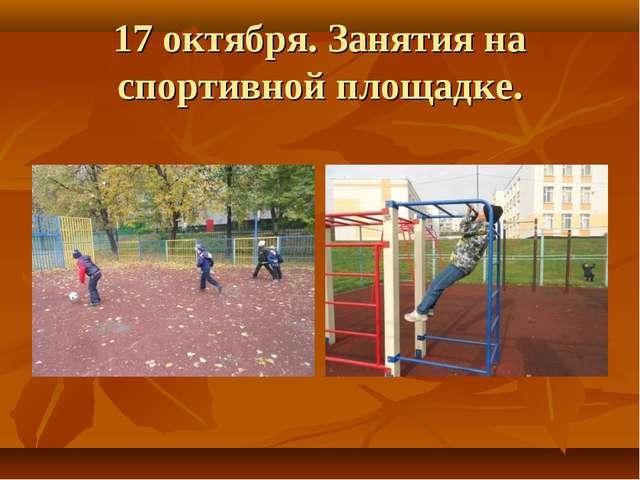 17 октября. Занятия на спортивной площадке.