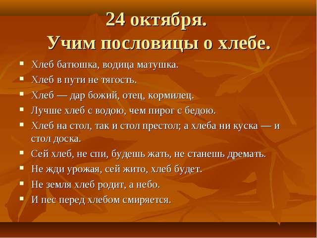 24 октября. Учим пословицы о хлебе. Хлеб батюшка, водица матушка. Хлеб в пути...