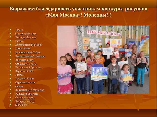 Выражаем благодарность участникам конкурса рисунков «Моя Москва»! Молодцы!!!...