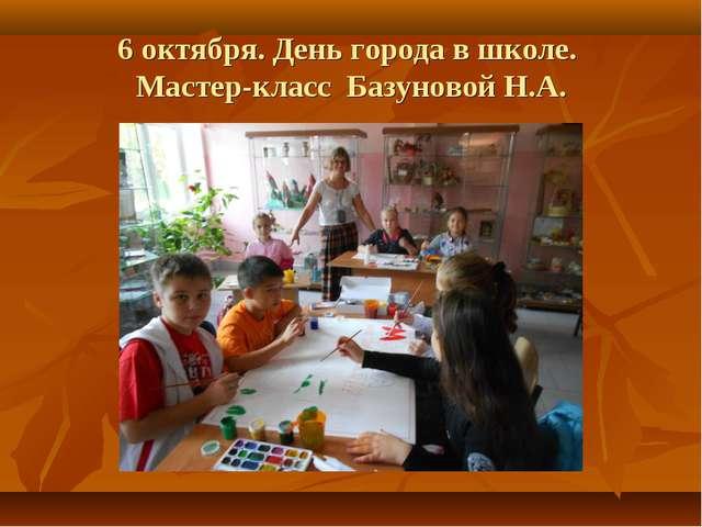 6 октября. День города в школе. Мастер-класс Базуновой Н.А.
