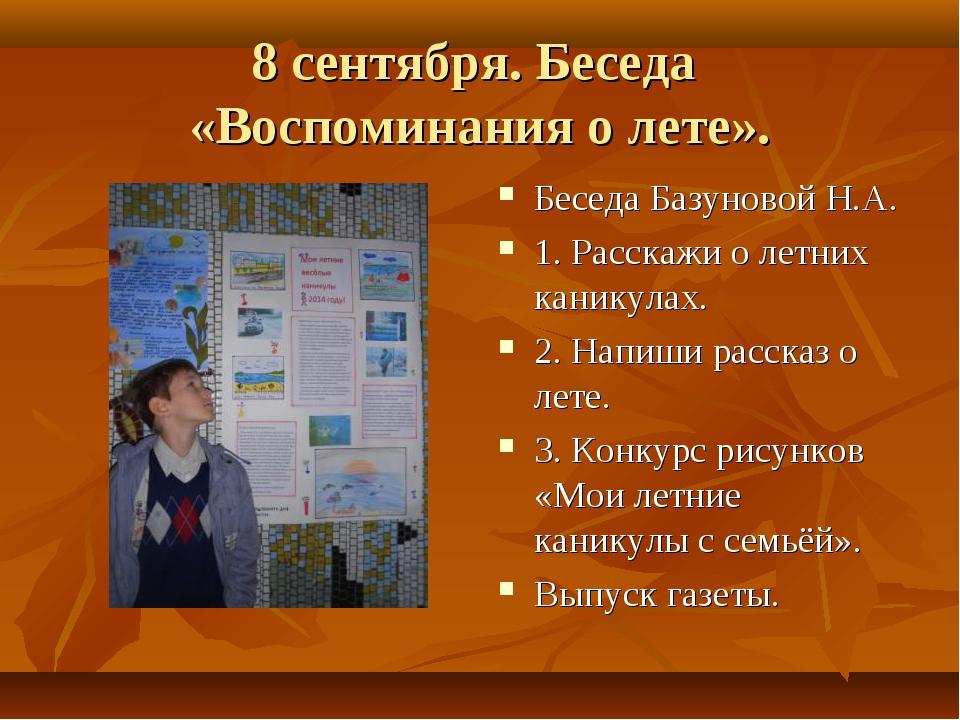 8 сентября. Беседа «Воспоминания о лете». Беседа Базуновой Н.А. 1. Расскажи о...