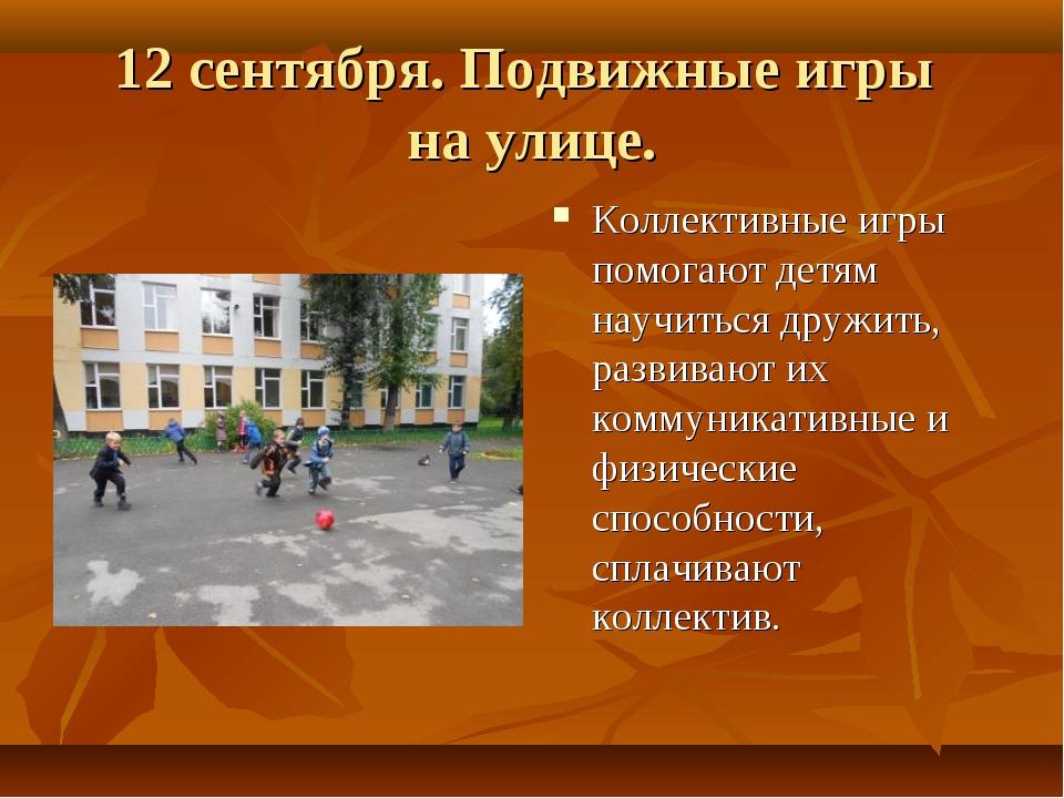 12 сентября. Подвижные игры на улице. Коллективные игры помогают детям научит...