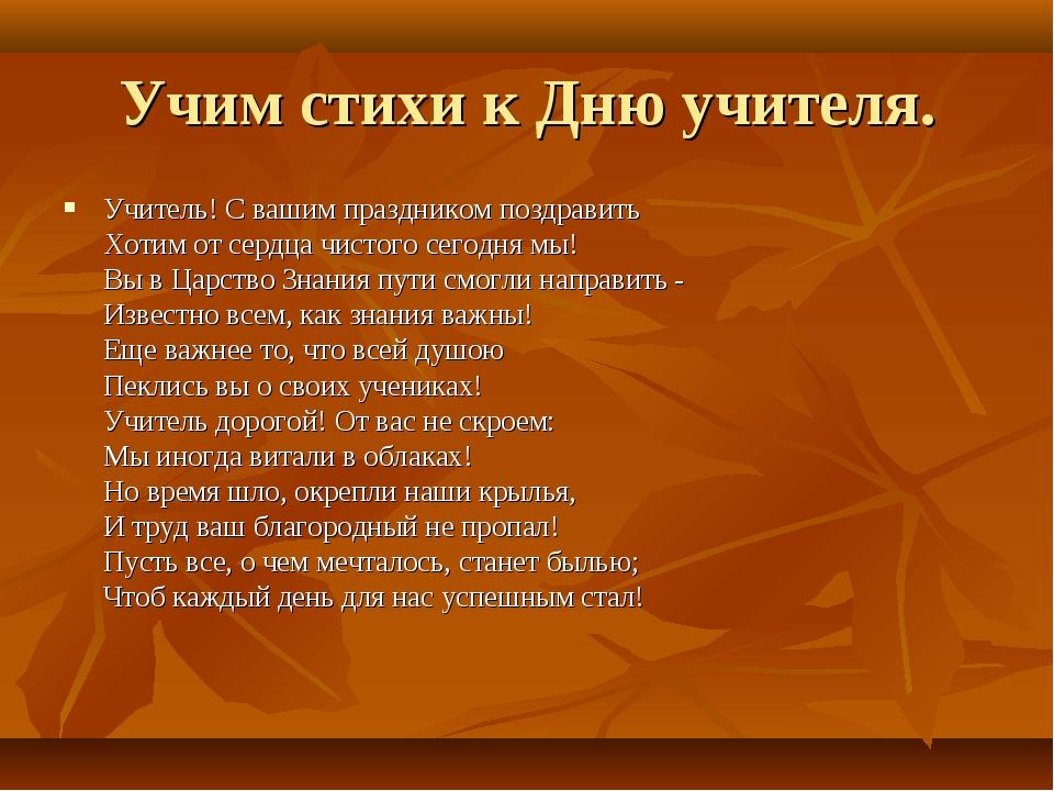 Учим стихи к Дню учителя. Учитель! С вашим праздником поздравить Хотим от сер...