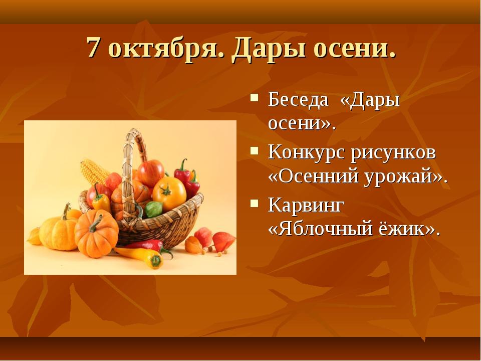 7 октября. Дары осени. Беседа «Дары осени». Конкурс рисунков «Осенний урожай»...