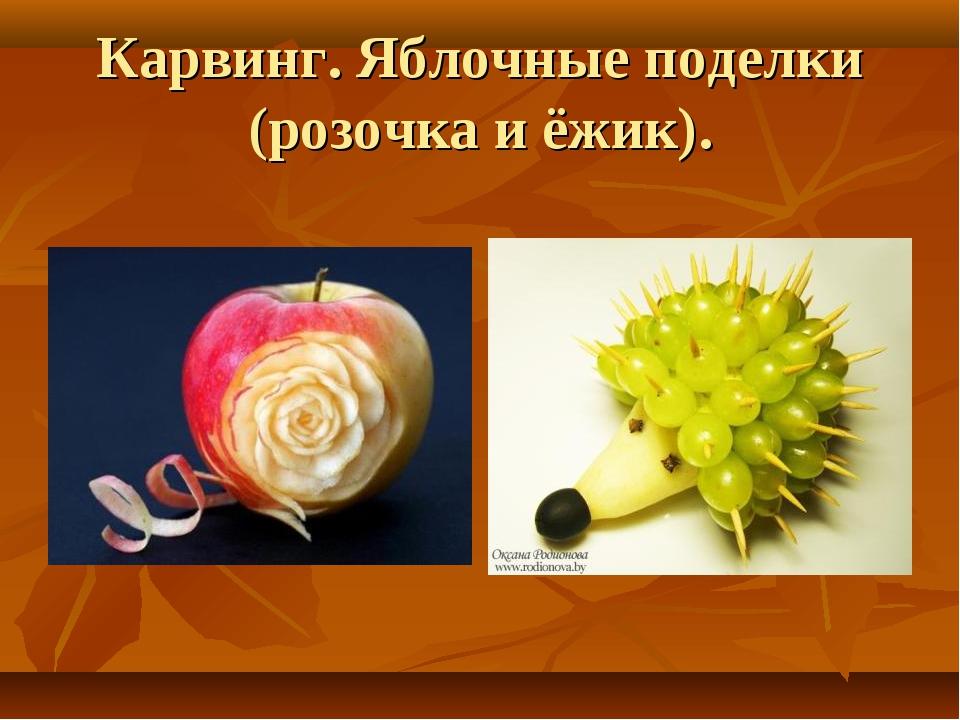 Карвинг. Яблочные поделки (розочка и ёжик).