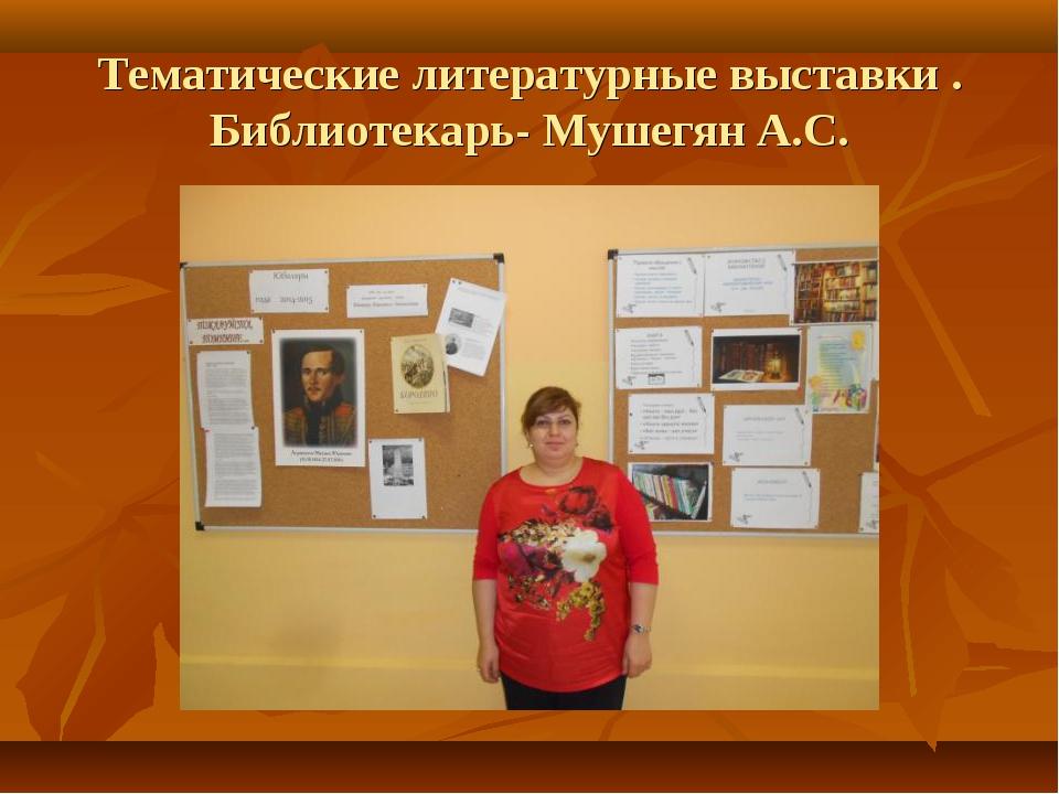 Тематические литературные выставки . Библиотекарь- Мушегян А.С.