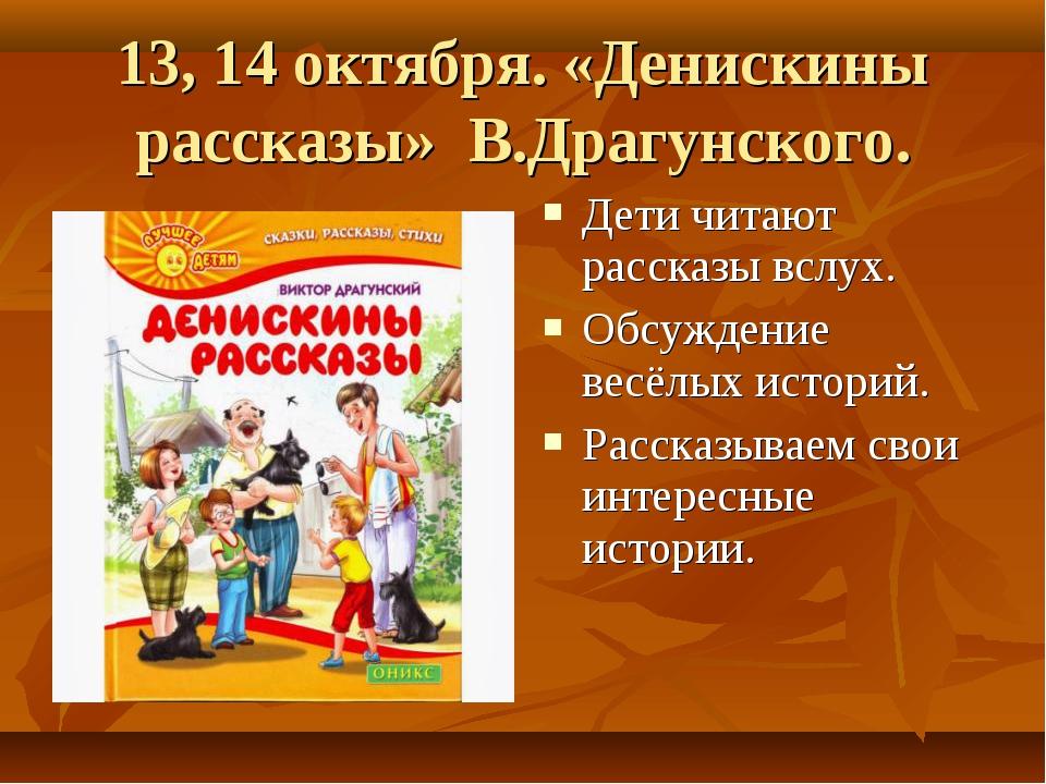 13, 14 октября. «Денискины рассказы» В.Драгунского. Дети читают рассказы вслу...