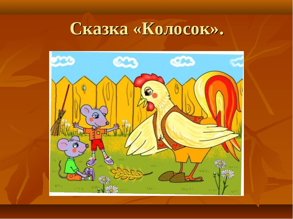 Сказка «Колосок».