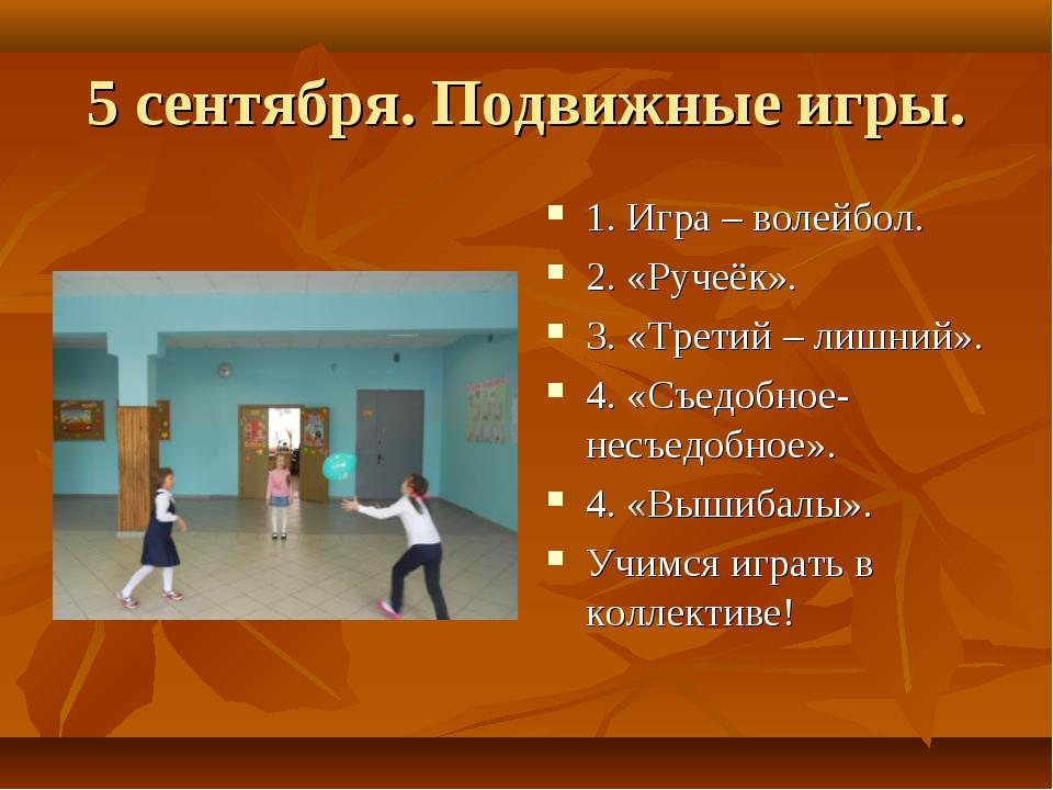 5 сентября. Подвижные игры. 1. Игра – волейбол. 2. «Ручеёк». 3. «Третий – лиш...