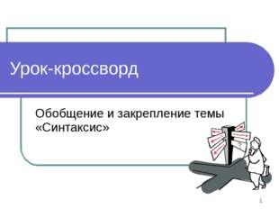 Урок-кроссворд Обобщение и закрепление темы «Синтаксис»