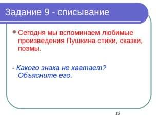 Задание 9 - списывание Сегодня мы вспоминаем любимые произведения Пушкина сти