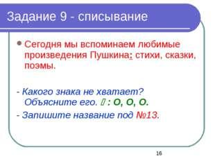 Задание 9 - списывание Сегодня мы вспоминаем любимые произведения Пушкина: ст