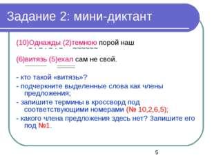 Задание 2: мини-диктант (10)Однажды (2)темною порой наш − ∙ − ∙ − ∙ − ~~~~~~