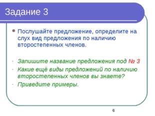 Задание 3 Послушайте предложение, определите на слух вид предложения по налич
